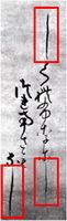 雪竹図文字 1.JPG